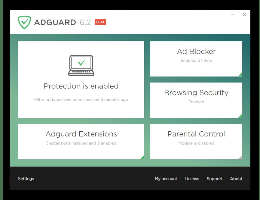 Adguard Premium Crack Full Version Download